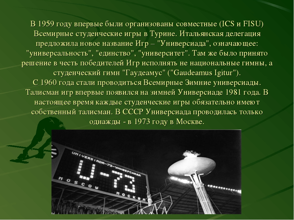 В 1959 году впервые были организованы совместные (ICS и FISU) Всемирные студе...