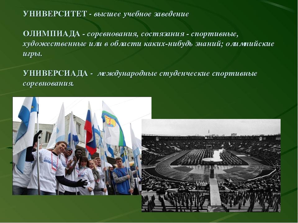 УНИВЕРСИТЕТ - высшее учебное заведение ОЛИМПИАДА - соревнования, состязания -...