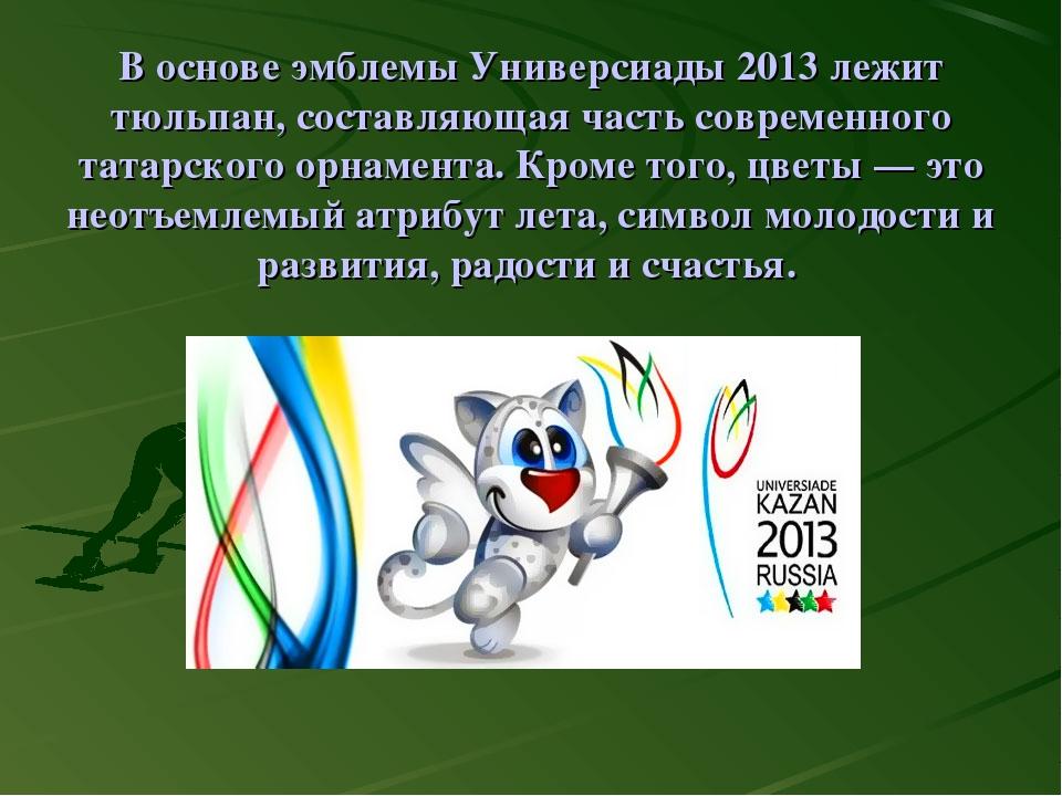 В основе эмблемы Универсиады 2013 лежит тюльпан, составляющая часть современн...
