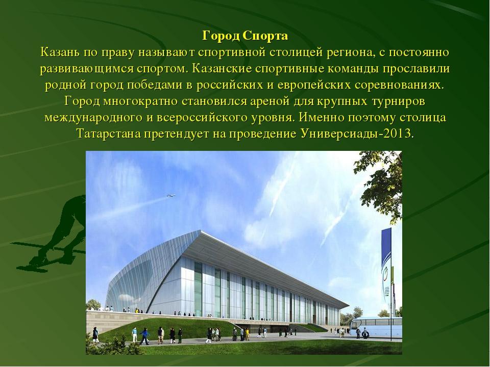 Город Спорта Казань по праву называют спортивной столицей региона, с постоянн...