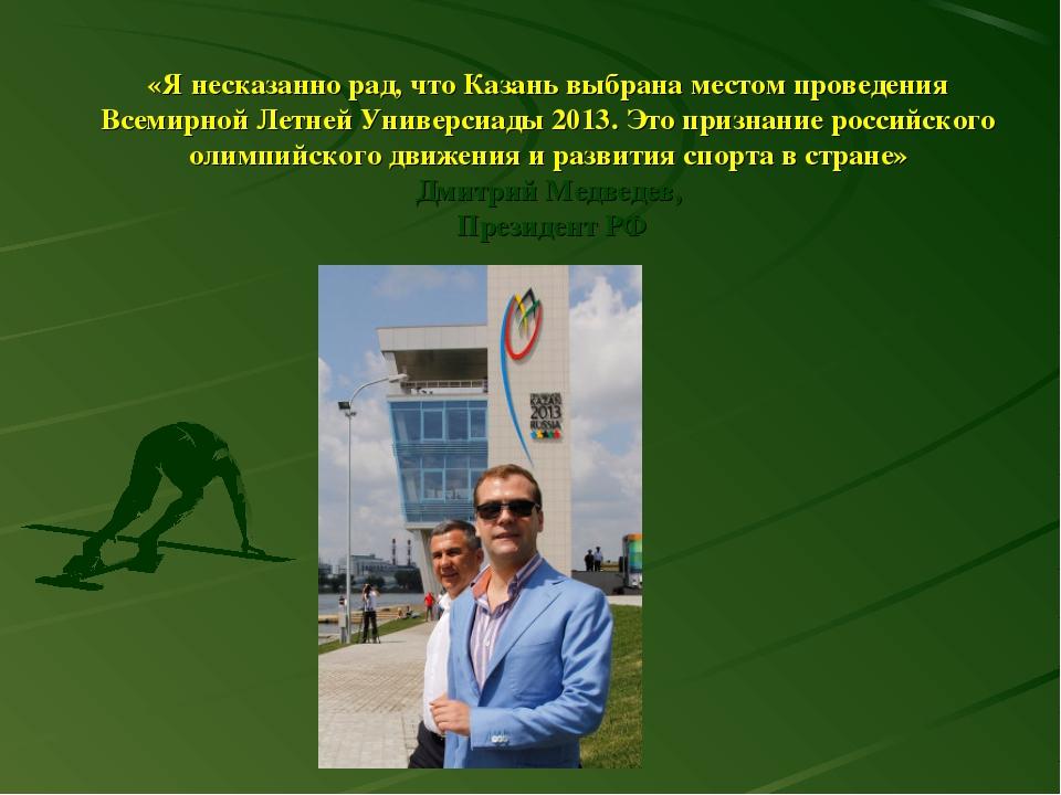 «Я несказанно рад, что Казань выбрана местом проведения Всемирной Летней Унив...