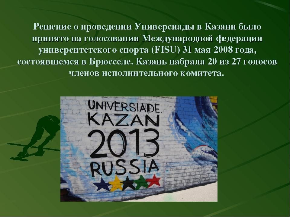 Решение о проведении Универсиады в Казани было принято на голосовании Междуна...