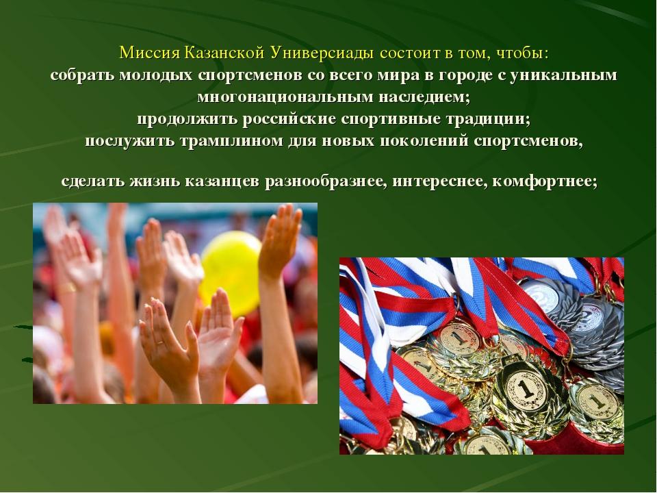 Миссия Казанской Универсиады состоит в том, чтобы: собрать молодых спортсмено...