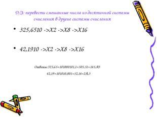 Д/З: перевести смешанные числа из десятичной системы счисления в другие систе