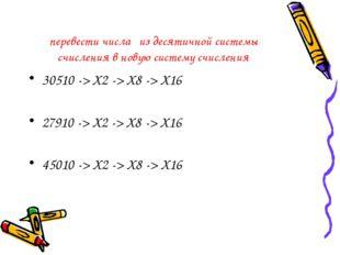 перевести числа из десятичной системы счисления в новую систему счисления 305