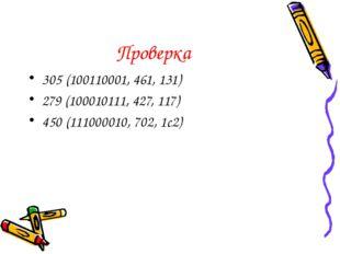 Проверка 305 (100110001, 461, 131) 279 (100010111, 427, 117) 450 (111000010,