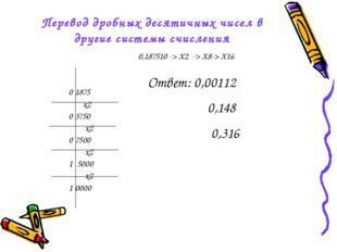 Перевод дробных десятичных чисел в другие системы счисления 0,187510 -> X2 ->