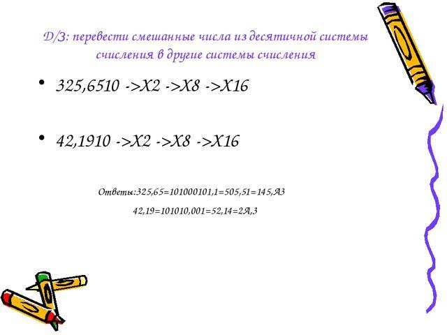 Д/З: перевести смешанные числа из десятичной системы счисления в другие систе...