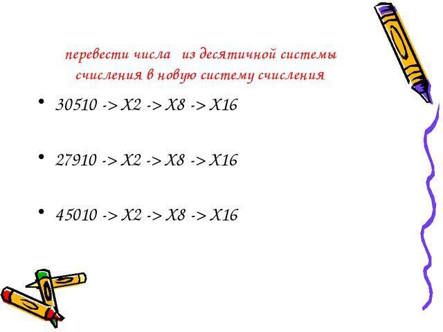 перевести числа из десятичной системы счисления в новую систему счисления 305...
