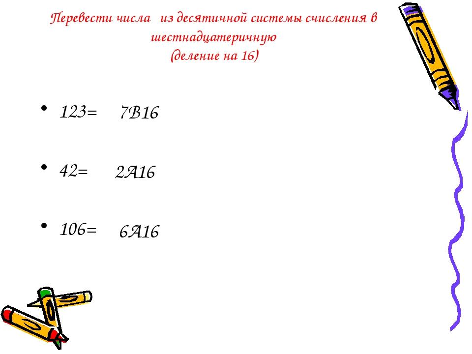 Перевести числа из десятичной системы счисления в шестнадцатеричную (деление...