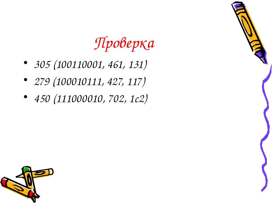 Проверка 305 (100110001, 461, 131) 279 (100010111, 427, 117) 450 (111000010,...