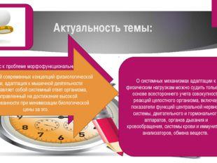 Актуальность темы: Интерес к проблеме морфофункциональных перестроек организм