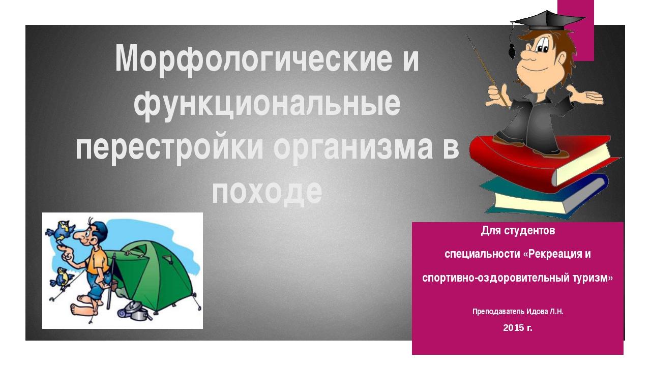 Морфологические и функциональные перестройки организма в походе Для студентов...