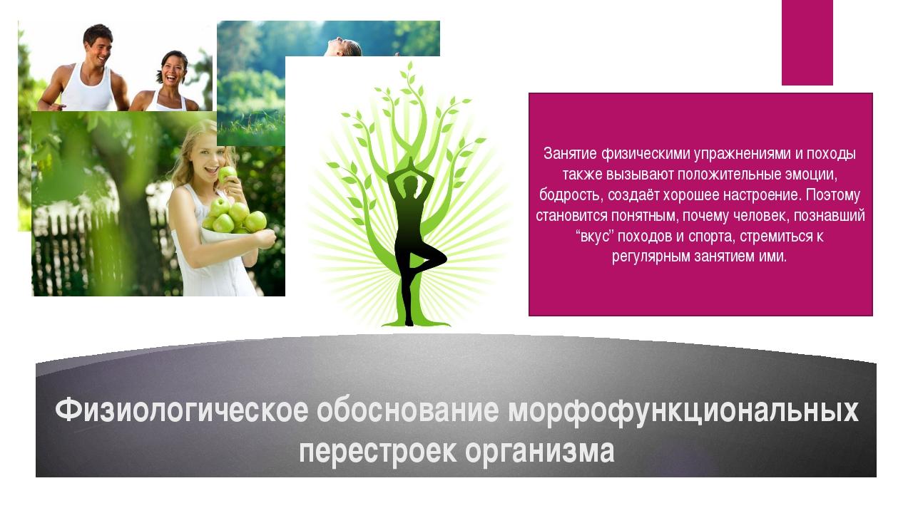 Физиологическое обоснование морфофункциональных перестроек организма Занятие...