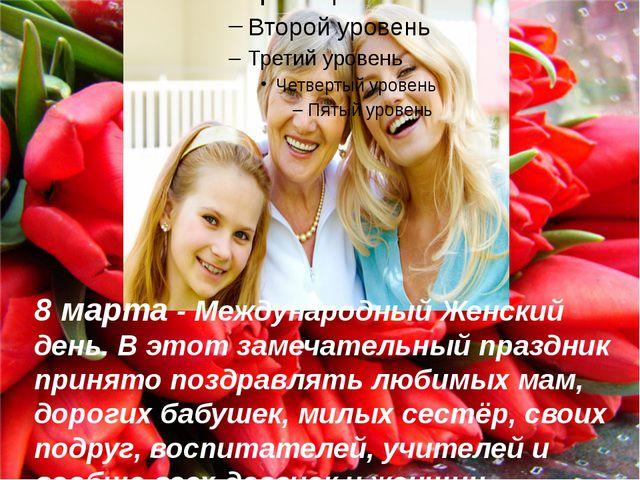 8 марта - Международный Женский день. В этот замечательный праздник принято п...