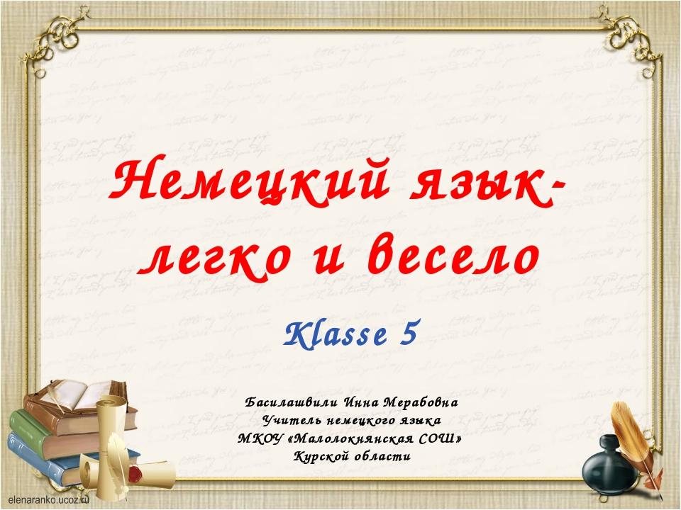 Немецкий язык-легко и весело Klasse 5 Басилашвили Инна Мерабовна Учитель нем...