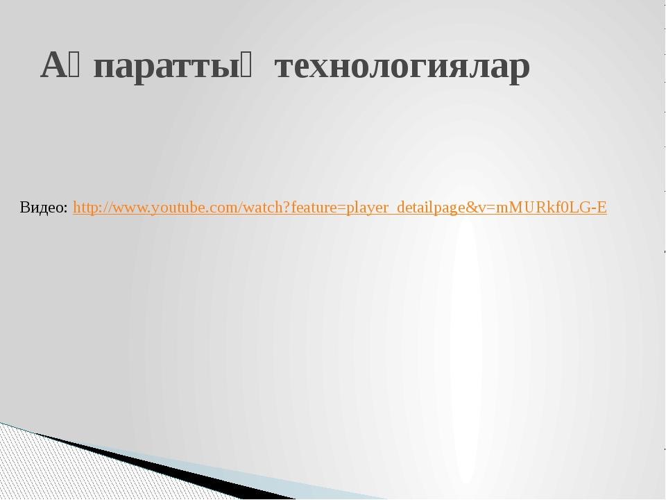 Ақпараттық технологиялар Видео: http://www.youtube.com/watch?feature=player_d...