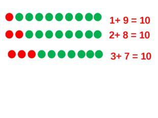 2+ 8 = 10 3+ 7 = 10 1+ 9 = 10