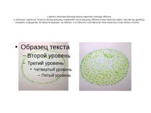 1.светло-зеленым фломастером наметим контуры яблока. 2.зеленым -нанесем точки
