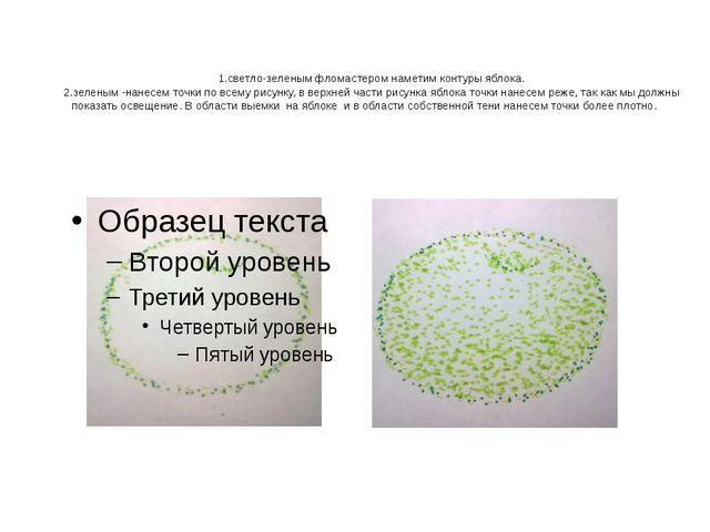1.светло-зеленым фломастером наметим контуры яблока. 2.зеленым -нанесем точки...