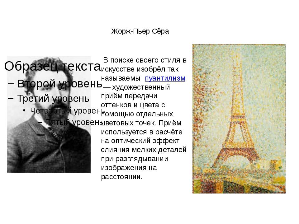 Жорж-Пьер Сёра В поиске своего стиля в искусстве изобрёл так называемы пуант...