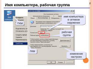 * Имя компьютера, рабочая группа ПКМ ЛКМ имя компьютера в сетевом окружении р