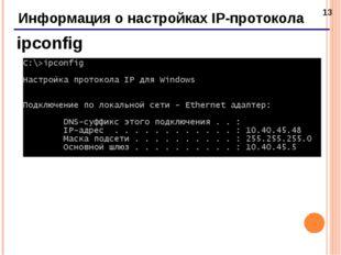 * Информация о настройках IP-протокола ipconfig