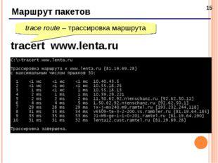 * Маршрут пакетов tracert www.lenta.ru trace route – трассировка маршрута