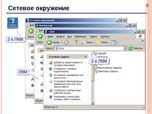 * Сетевое окружение имя ресурса имя компьютера 2 x ЛКМ ЛКМ 2 x ЛКМ