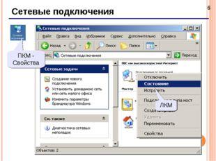 * Сетевые подключения ПКМ - Свойства ПКМ ЛКМ