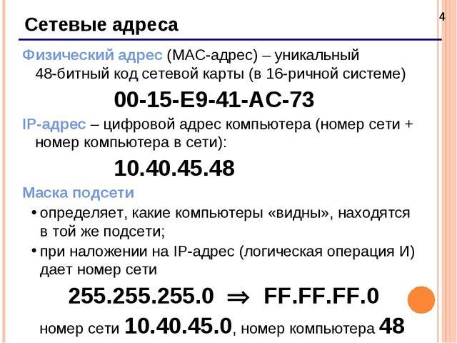 * Сетевые адреса Физический адрес (MAC-адрес) – уникальный 48-битный код сете...