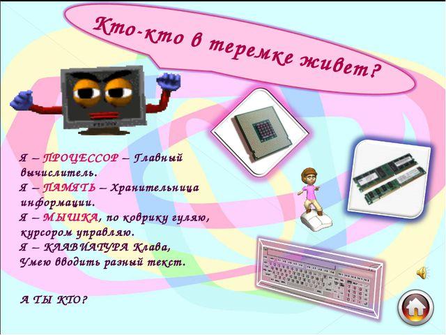 Я – ПРОЦЕССОР – Главный вычислитель. Я – ПАМЯТЬ – Хранительница информации....