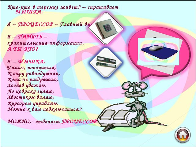 Кто-кто в теремке живет? – спрашивает МЫШКА. Я – ПРОЦЕССОР – Главный вычислит...