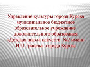 Управление культуры города Курска муниципальное бюджетное образовательное у