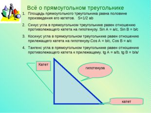 Всё о прямоугольном треугольнике Площадь прямоугольного треугольника равна по