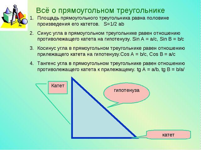 Всё о прямоугольном треугольнике Площадь прямоугольного треугольника равна по...