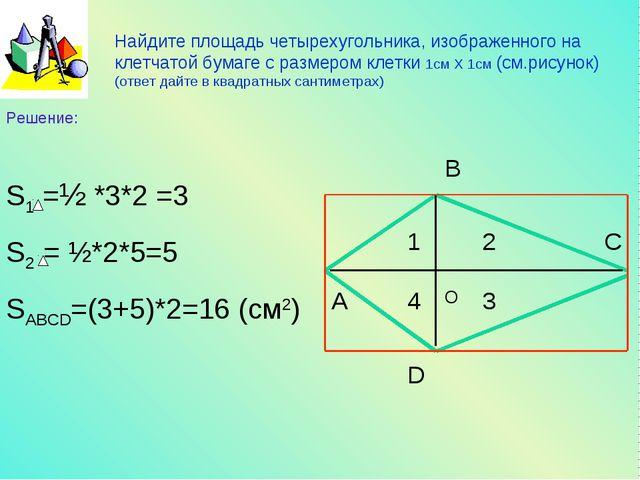 Найдите площадь четырехугольника, изображенного на клетчатой бумаге с размеро...