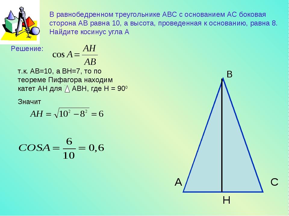 В равнобедренном треугольнике АВС с основанием АС боковая сторона АВ равна 10...