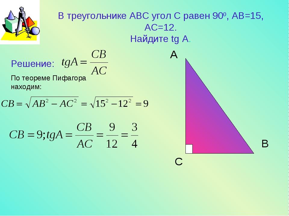 В треугольнике АВС угол С равен 900, AB=15, AC=12. Найдите tg A. Решение: По...