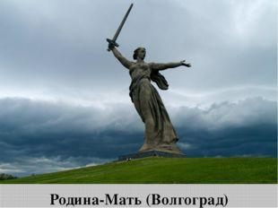 Родина-Мать (Волгоград)