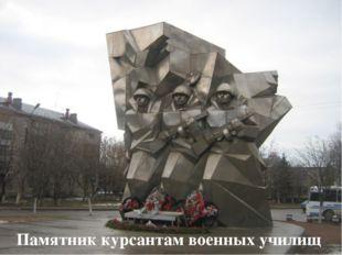 Памятник курсантам военных училищ
