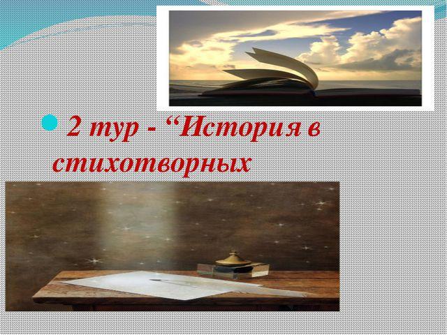 """2 тур - """"История в стихотворных строчках"""""""