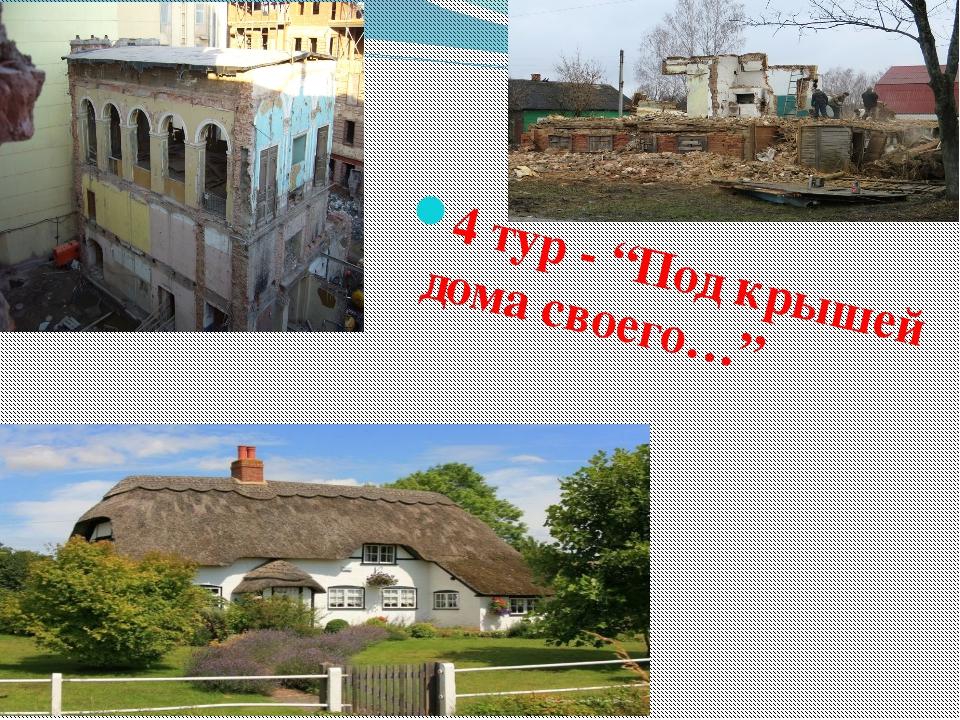 """4 тур - """"Под крышей дома своего…"""""""