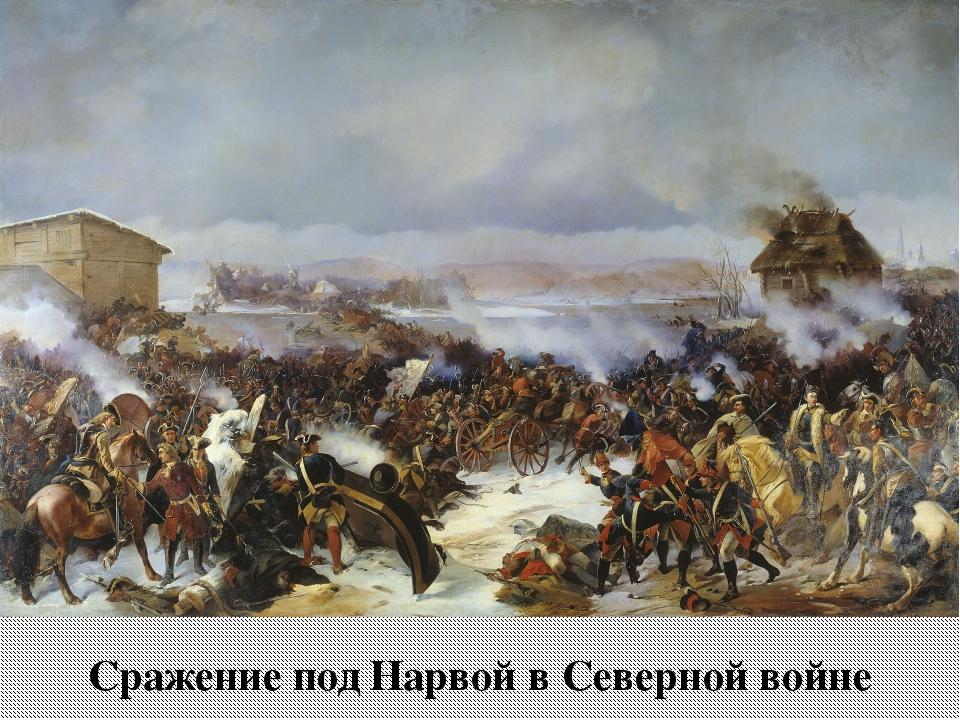 Сражение под Нарвой в Северной войне