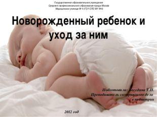 Подготовила: Беседина Т.П. Преподаватель сестринского дела в педиатрии 2012 г