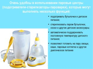 подогревать бутылочки и детское питание; стерилизовать паром бутылочки, соски
