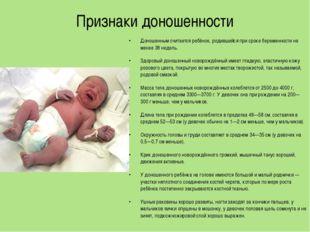 Признаки доношенности Доношенным считается ребёнок, родившийся при сроке бере