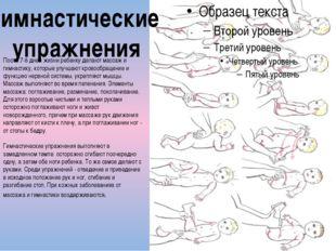 Гимнастические упражнения После 7-8 дней жизни ребенку делают массаж и гимнас
