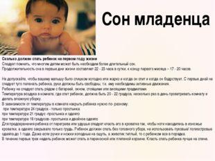 Сколько должен спать ребенок на первом году жизни Следует помнить, что многи