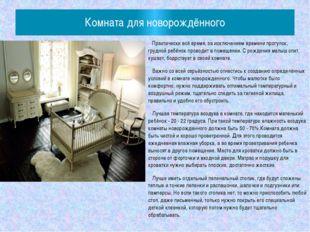 Комната для новорождённого Практически всё время, за исключением времени прог